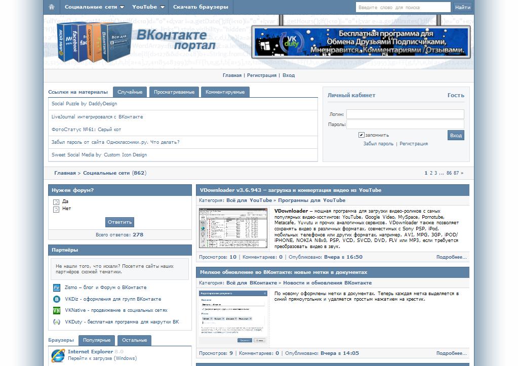 Бесплатные программы для работы в интернете :: RuTrackerorg